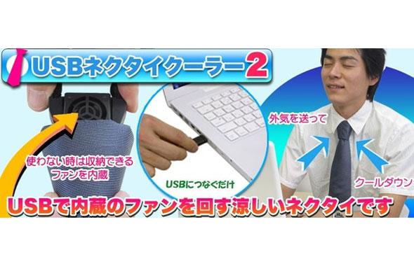 Corbata USB
